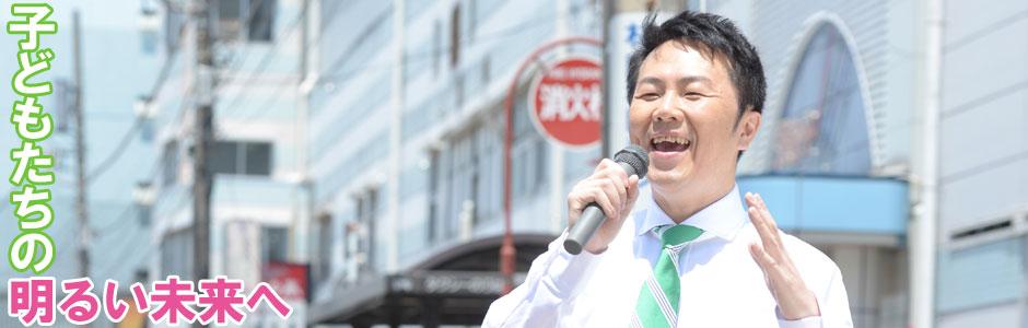 酒井亮介|子どもたちの明るい未来へ、政治が出来ること